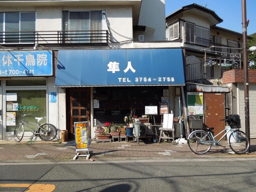 f:id:Ikegamiblog_tokyo:20180414230450j:plain