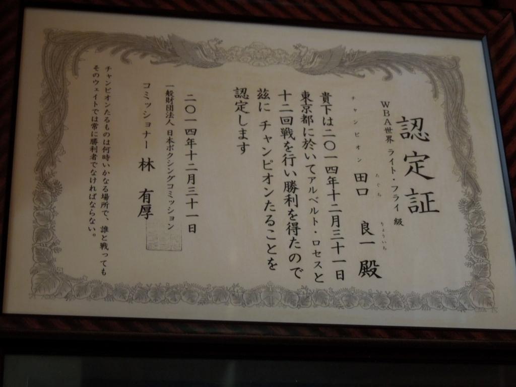 f:id:Ikegamiblog_tokyo:20180414232045j:plain