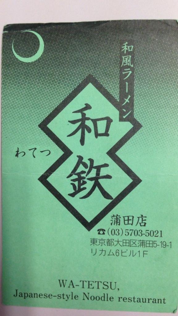 f:id:Ikegamiblog_tokyo:20180418161333j:plain