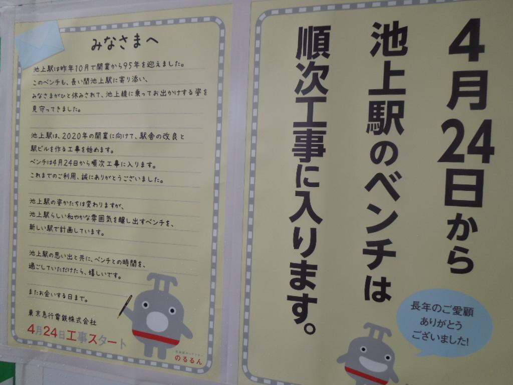 f:id:Ikegamiblog_tokyo:20180425210739j:plain