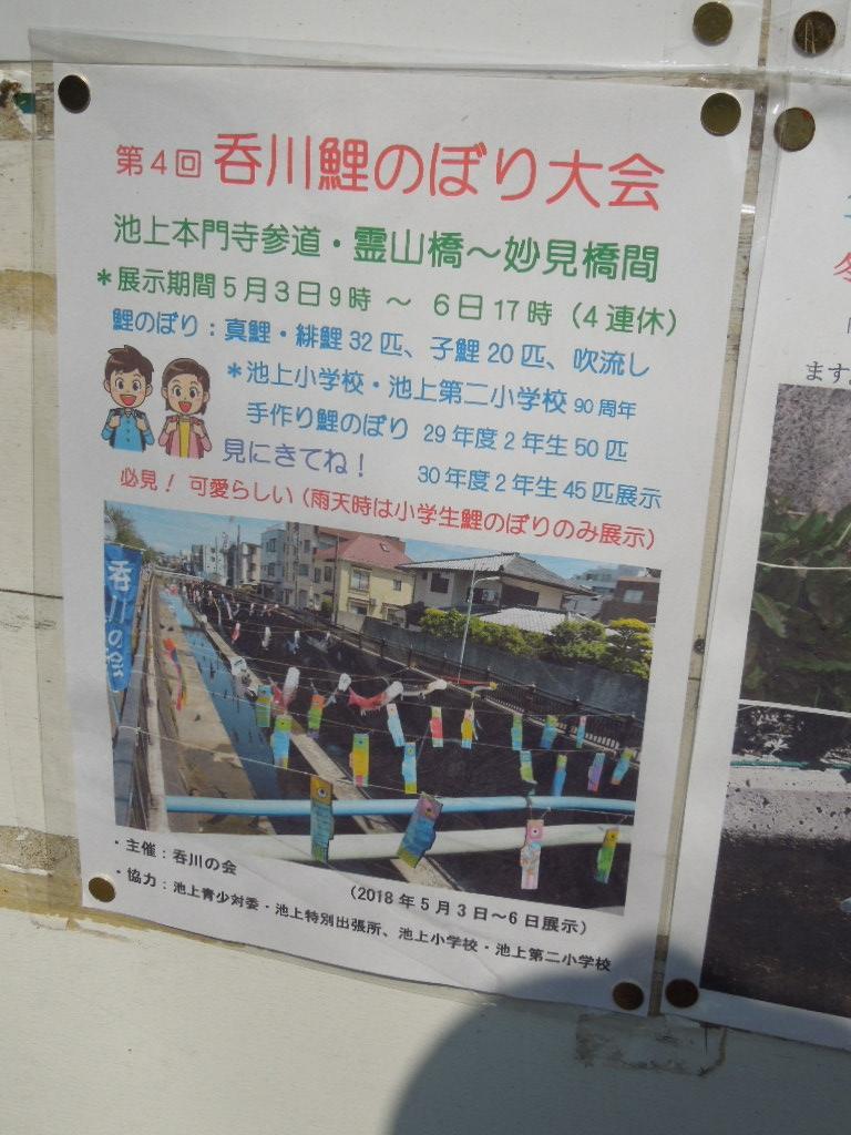 f:id:Ikegamiblog_tokyo:20180505114014j:plain