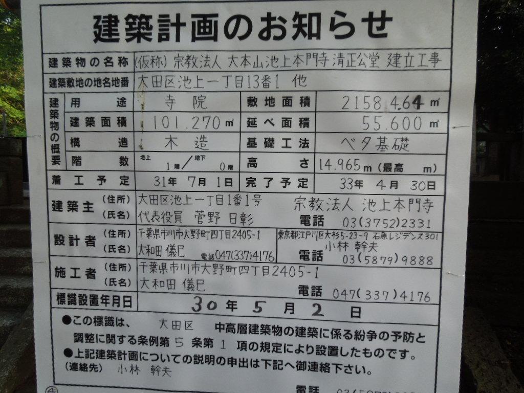 f:id:Ikegamiblog_tokyo:20180505141436j:plain
