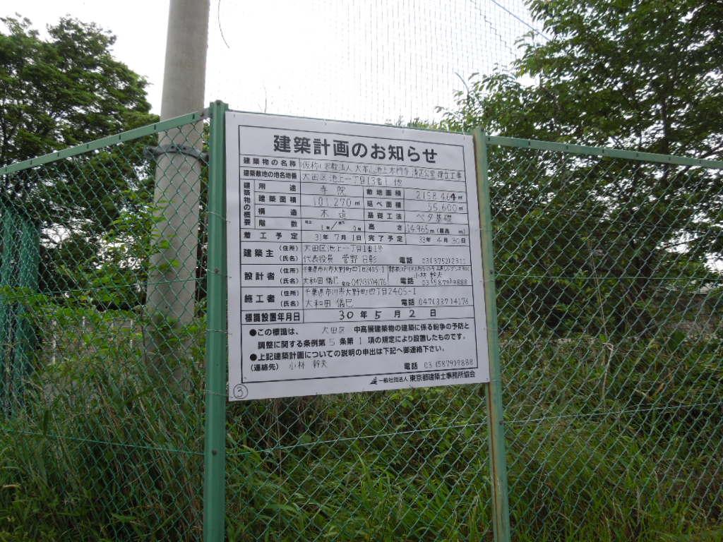 f:id:Ikegamiblog_tokyo:20180505145638j:plain