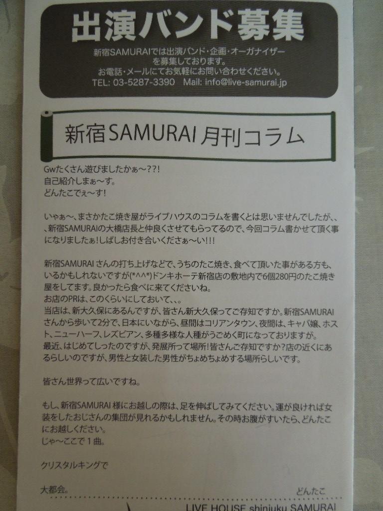 f:id:Ikegamiblog_tokyo:20180507221955j:plain