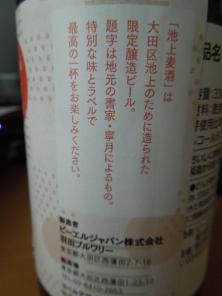 f:id:Ikegamiblog_tokyo:20180512152337j:plain