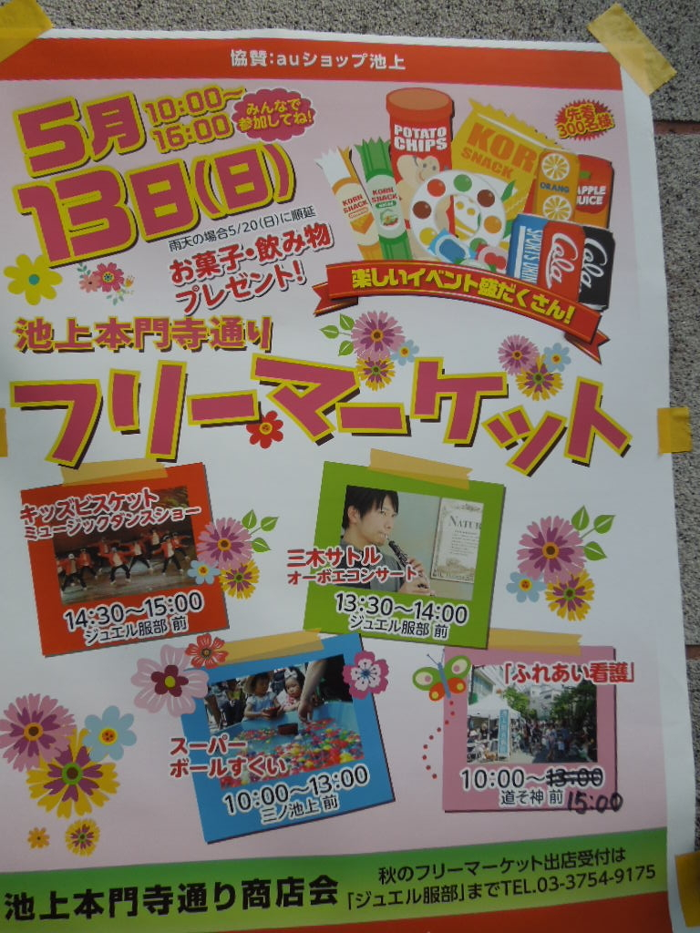 f:id:Ikegamiblog_tokyo:20180513221118j:plain