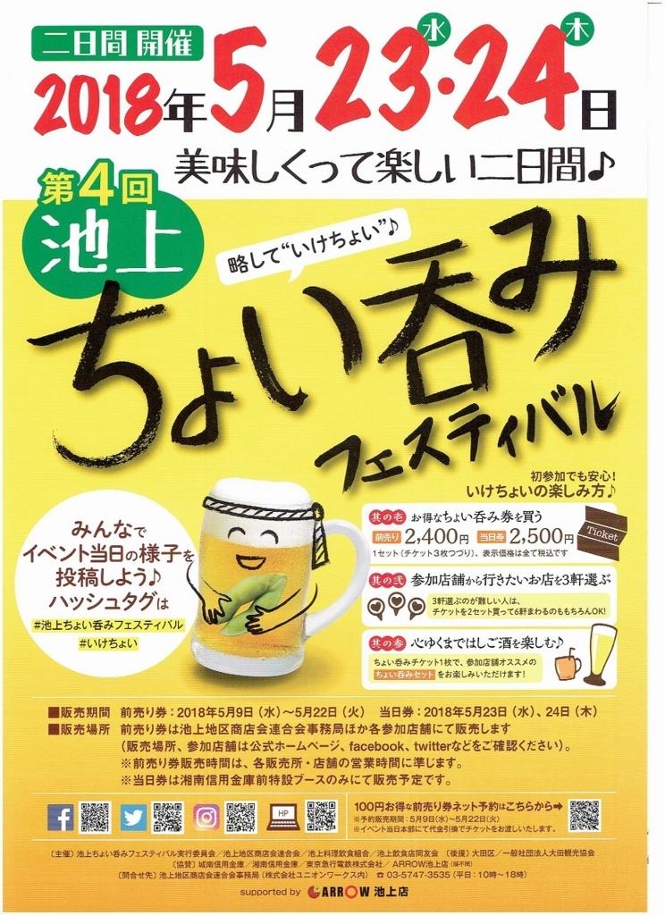f:id:Ikegamiblog_tokyo:20180520223030j:plain
