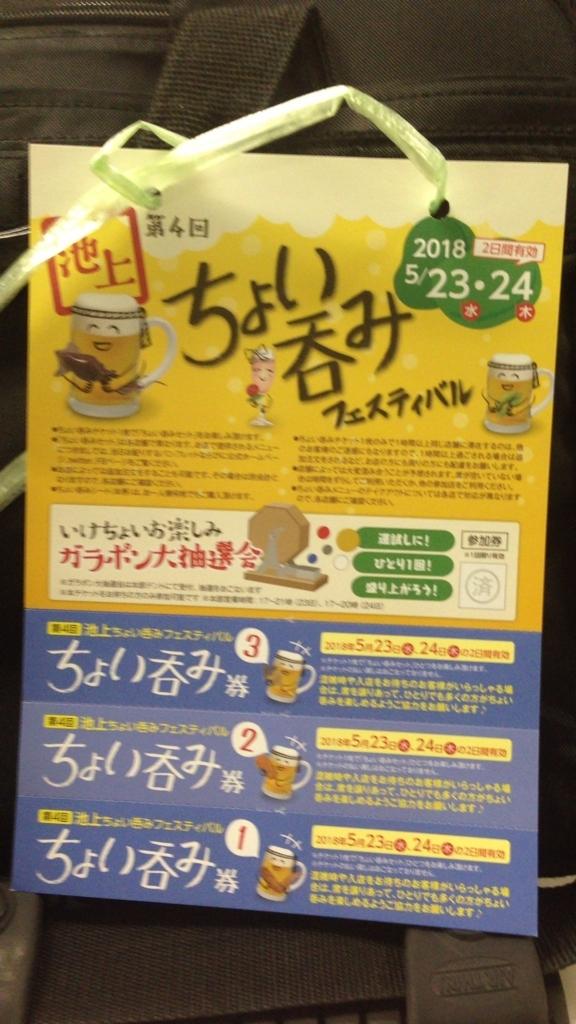 f:id:Ikegamiblog_tokyo:20180523152505j:plain