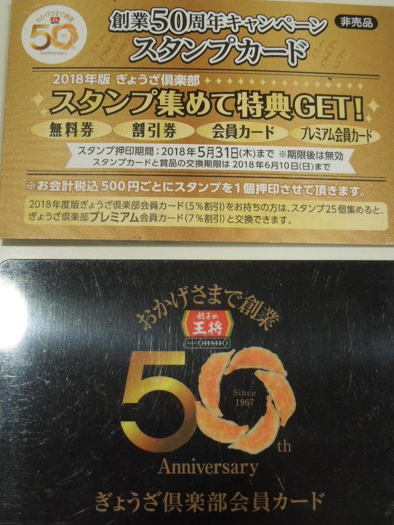 f:id:Ikegamiblog_tokyo:20180527195406j:plain