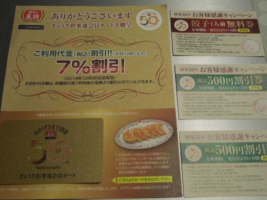f:id:Ikegamiblog_tokyo:20180527195548j:plain