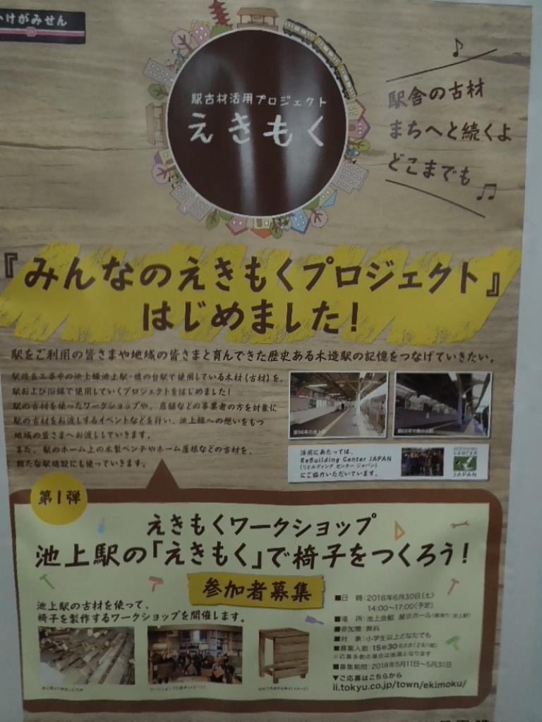 f:id:Ikegamiblog_tokyo:20180527205449j:plain