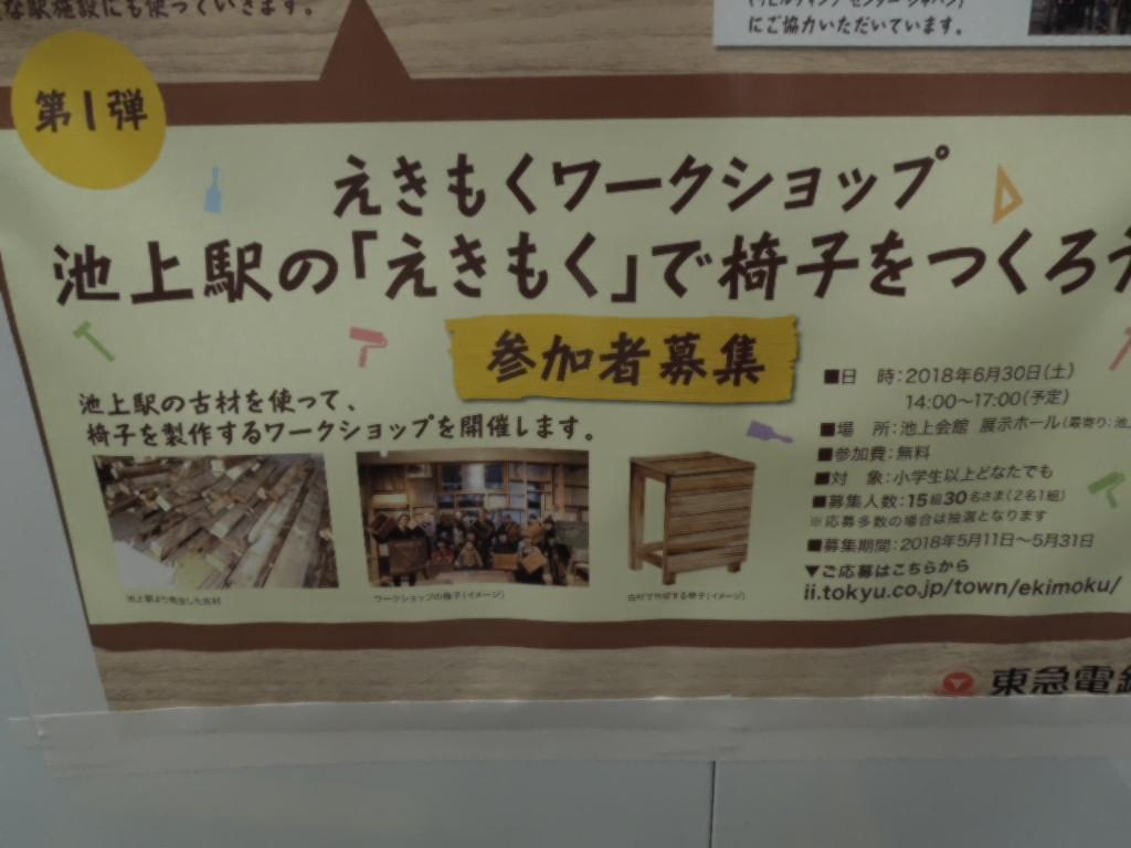 f:id:Ikegamiblog_tokyo:20180527205514j:plain