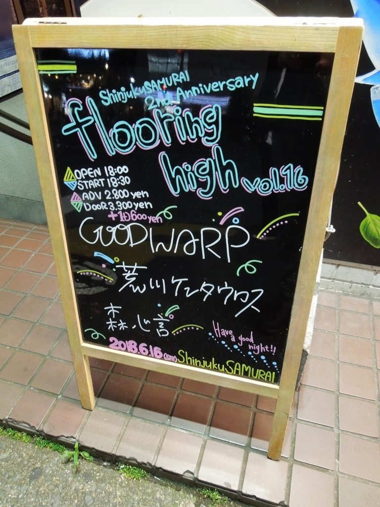 f:id:Ikegamiblog_tokyo:20180617112809j:plain