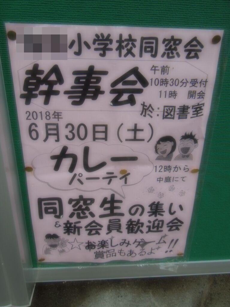 f:id:Ikegamiblog_tokyo:20180627222708j:plain