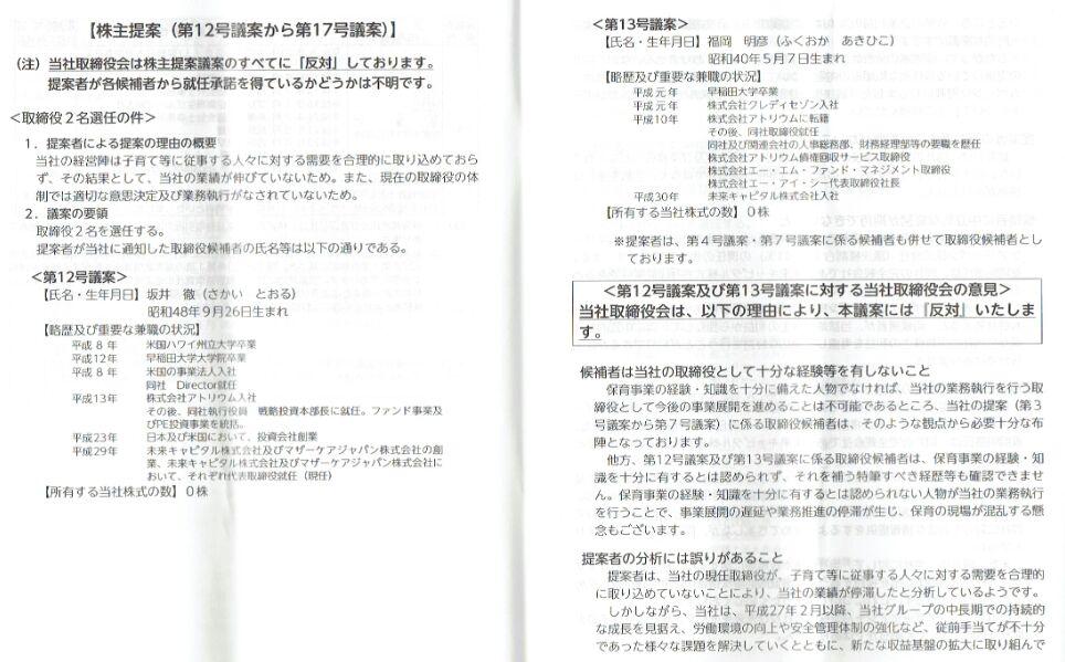 f:id:Ikegamiblog_tokyo:20180701005702j:plain