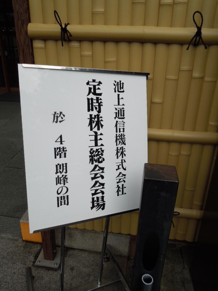 f:id:Ikegamiblog_tokyo:20180703033027j:plain