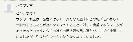 f:id:Ikegamiblog_tokyo:20180703140804j:plain