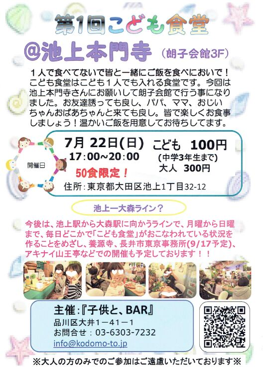 f:id:Ikegamiblog_tokyo:20180715214526j:plain