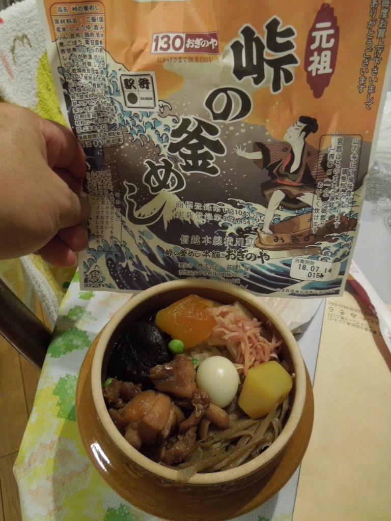 f:id:Ikegamiblog_tokyo:20180716013139j:plain