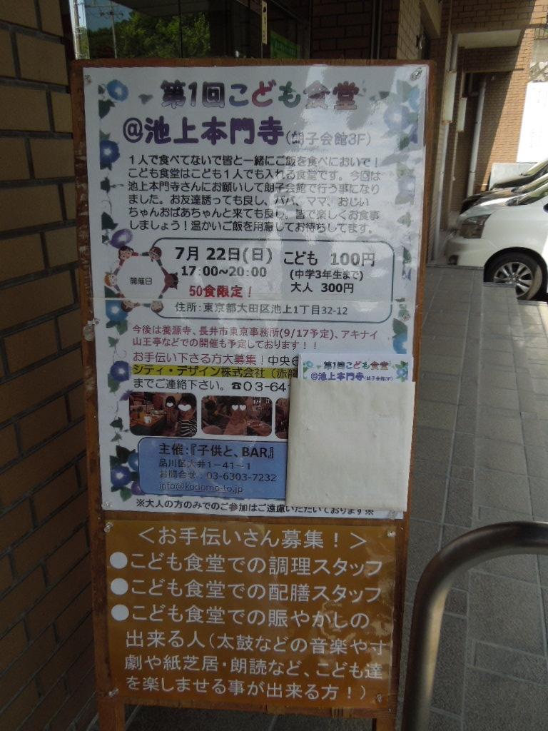 f:id:Ikegamiblog_tokyo:20180718220103j:plain
