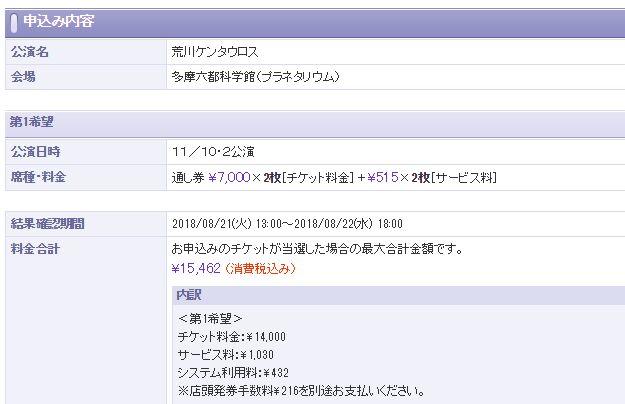 f:id:Ikegamiblog_tokyo:20180805112345j:plain