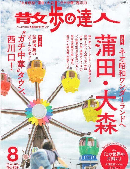 f:id:Ikegamiblog_tokyo:20180811170734j:plain