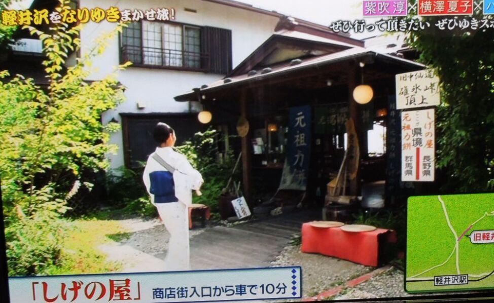 f:id:Ikegamiblog_tokyo:20180814220544j:plain