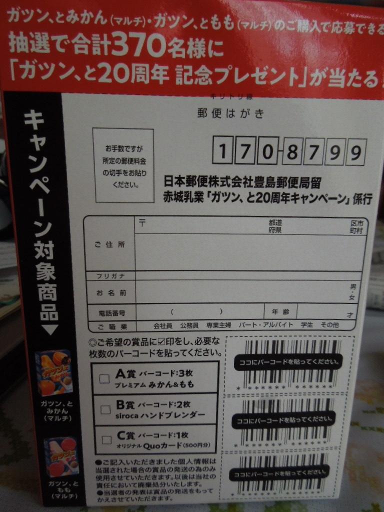f:id:Ikegamiblog_tokyo:20180819123818j:plain