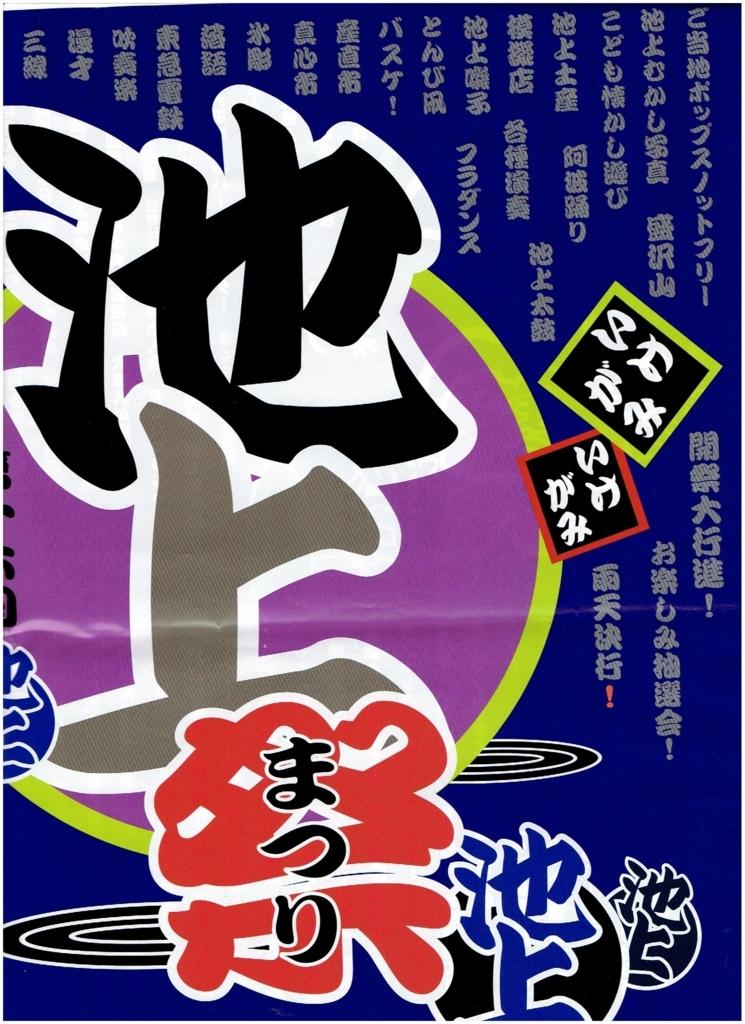 f:id:Ikegamiblog_tokyo:20180821152532j:plain