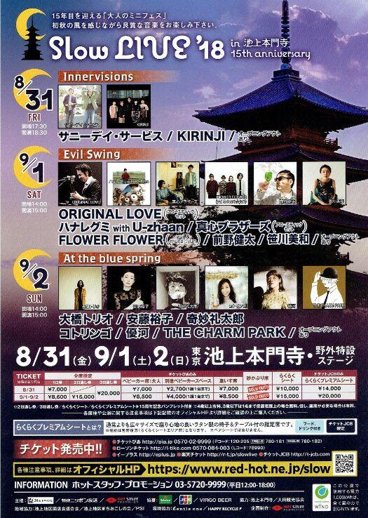 f:id:Ikegamiblog_tokyo:20180830145808j:plain