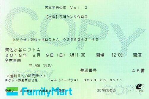f:id:Ikegamiblog_tokyo:20180911155736j:plain