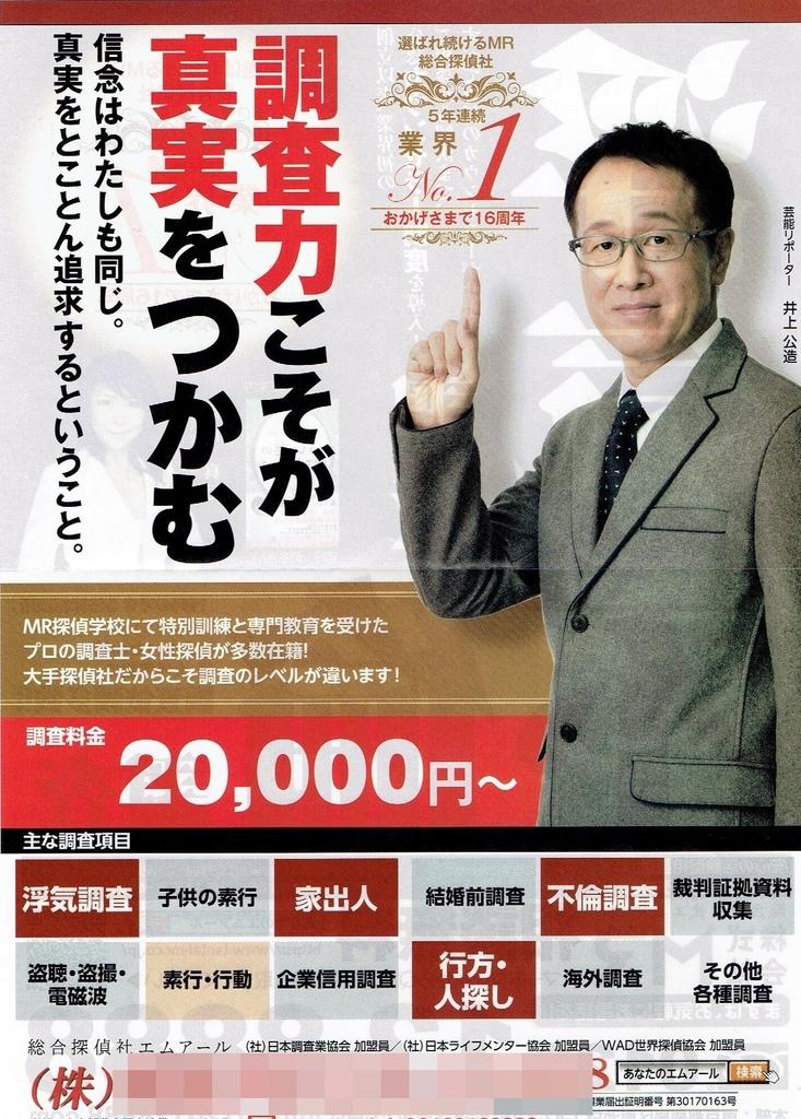 f:id:Ikegamiblog_tokyo:20180914232733j:plain