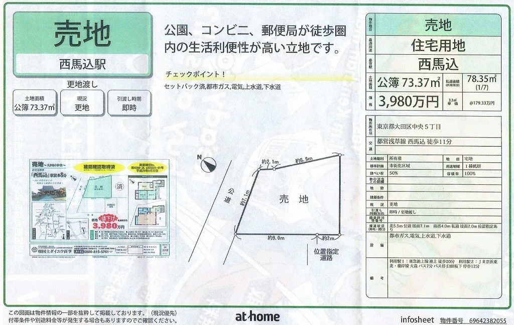 f:id:Ikegamiblog_tokyo:20180915221119j:plain