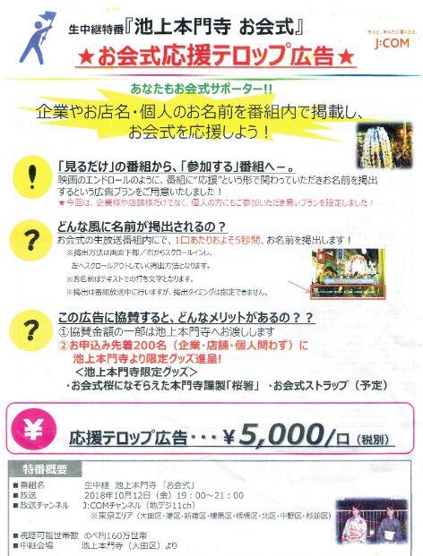 f:id:Ikegamiblog_tokyo:20181006145522j:plain