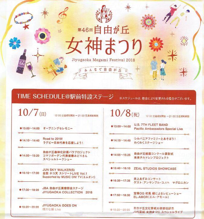f:id:Ikegamiblog_tokyo:20181009144302j:plain