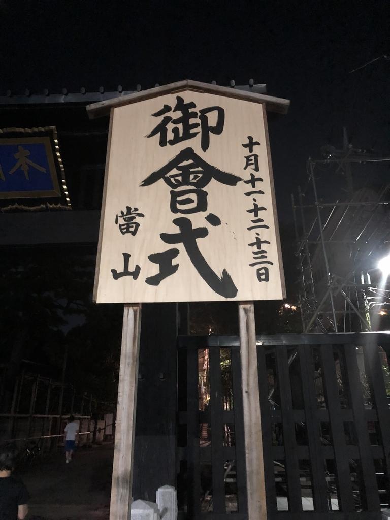 f:id:Ikegamiblog_tokyo:20181010082711j:plain