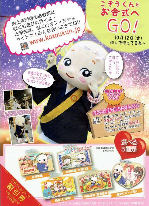 f:id:Ikegamiblog_tokyo:20181011134124j:plain