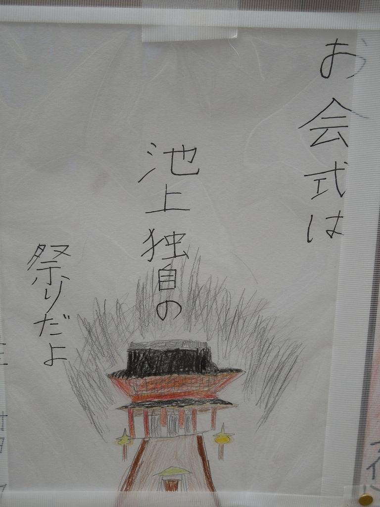 f:id:Ikegamiblog_tokyo:20181013171831j:plain