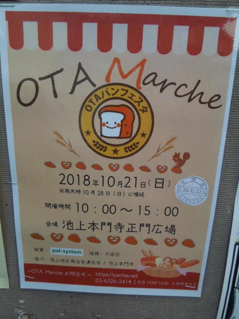 f:id:Ikegamiblog_tokyo:20181016211005j:plain