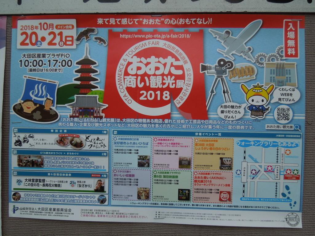 f:id:Ikegamiblog_tokyo:20181016211107j:plain