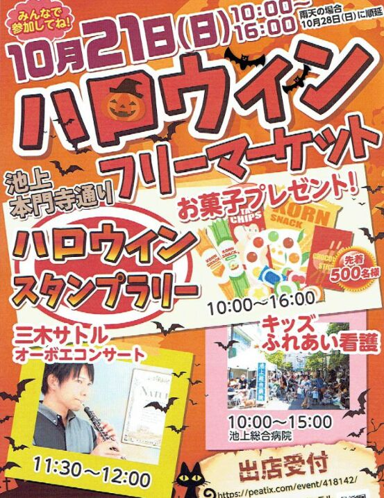f:id:Ikegamiblog_tokyo:20181018133136j:plain