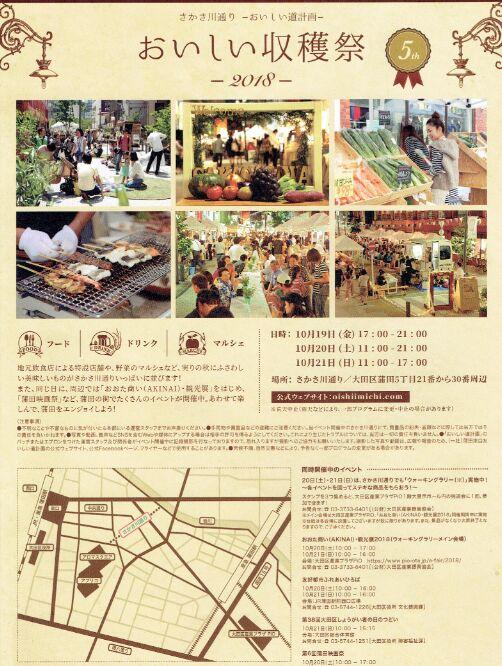 f:id:Ikegamiblog_tokyo:20181018133738j:plain