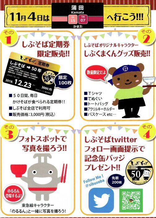 f:id:Ikegamiblog_tokyo:20181023223528j:plain