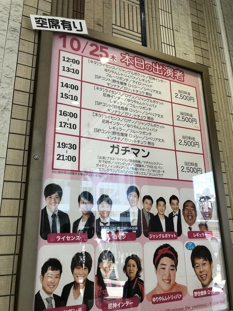 f:id:Ikegamiblog_tokyo:20181026152518j:plain