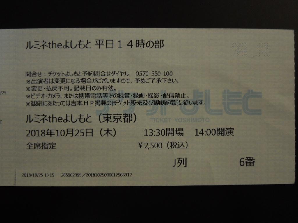 f:id:Ikegamiblog_tokyo:20181028211503j:plain