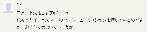 f:id:Ikegamiblog_tokyo:20181030231048j:plain