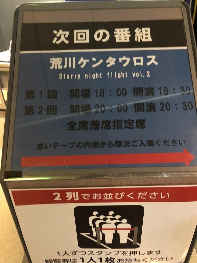 f:id:Ikegamiblog_tokyo:20181111002323j:plain