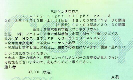 f:id:Ikegamiblog_tokyo:20181111133345j:plain