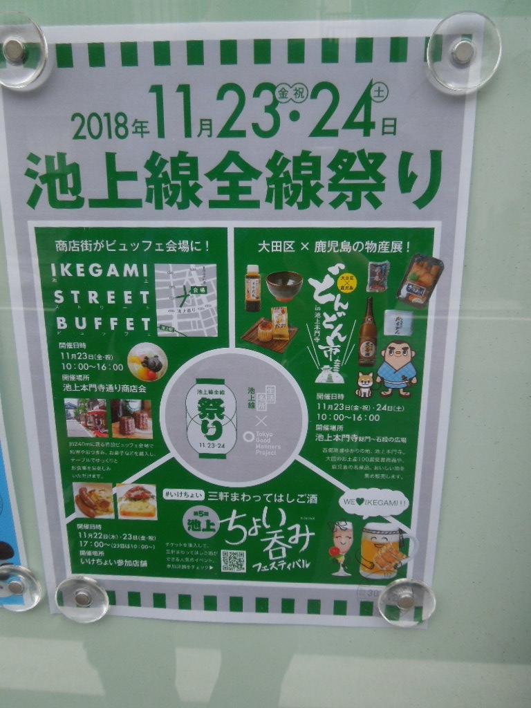 f:id:Ikegamiblog_tokyo:20181113174238j:plain