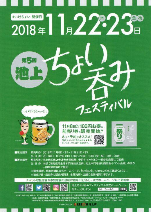 f:id:Ikegamiblog_tokyo:20181113174708j:plain